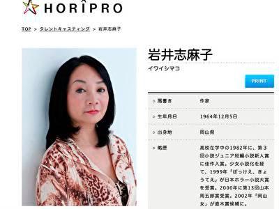 岩井志麻子 差別発言 出演番組 岩井志麻子の画像