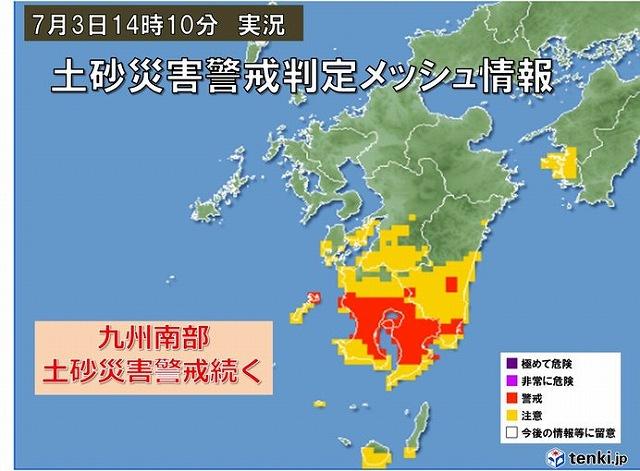九州豪雨 警戒レベル5 大雨警戒レベル 土砂災害警戒判定メッシュ情報の画像