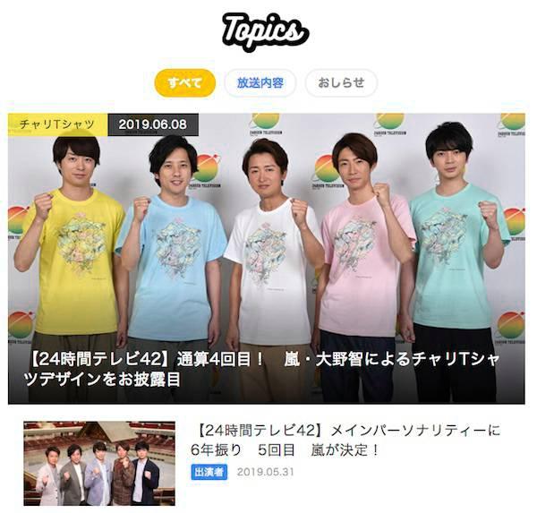 24時間テレビ ジャニーズ 批判 嵐のメンバーの画像