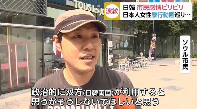 韓国 日本人女性暴行 安全 ソウル市民男性の画像