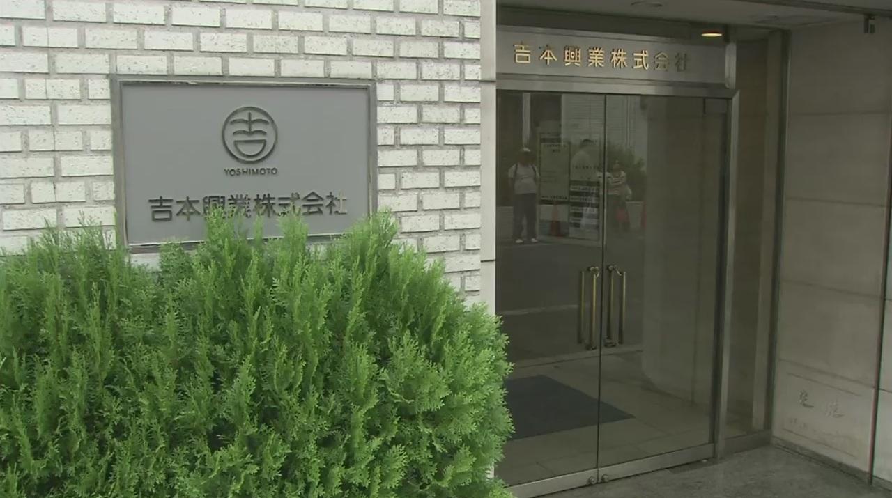 吉本興業 契約書 他 事務所 吉本興業株式会社の画像