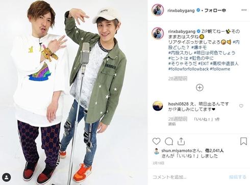 EXIT兼近 逮捕歴 吉本興業 文春 法的措置 EXITの画像
