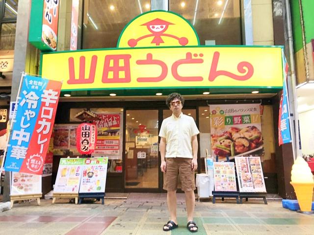 木村拓哉 絶賛 ソウルフード 山田うどん 山田うどん食堂の画像