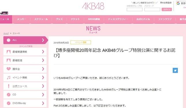 AKB48 サステナブル 売上 逆風 AKB48の発表文の画像