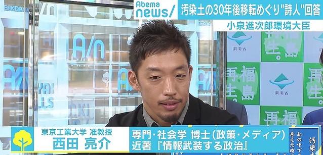 小泉進次郎 回答 ポエム 批判 西田亮介准教授の画像